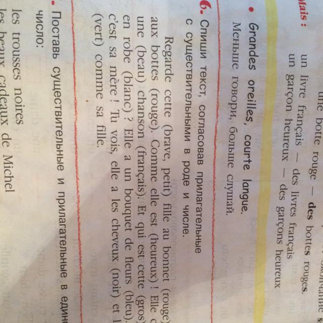 Номер 6 пожалуйста помогите по упражнению и плюс перевод Буду благодарна?