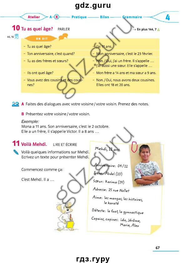 Упражнение 11 страница 67?