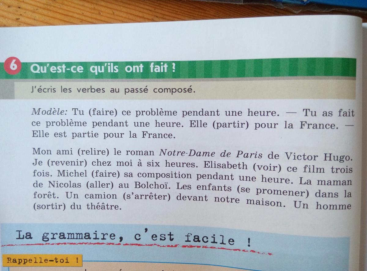Помогите сделать французский 5 класс, второй абзац?