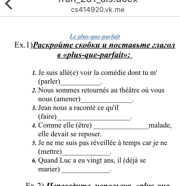 Помогите, пожалуйста с французским?