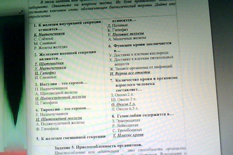 ПОМОГИТЕ : (Надо из правильных ответов (букв) составить биологический термин, а определение я сам найду?