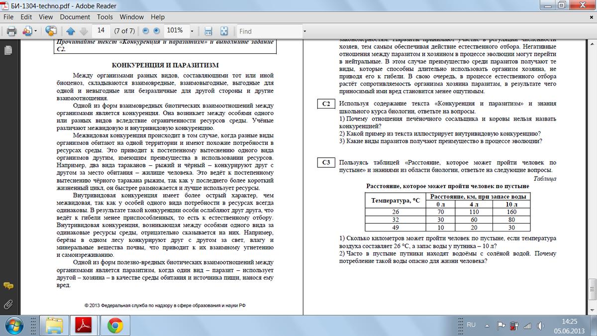 1) Какие условия необходимы для получения простокваши?