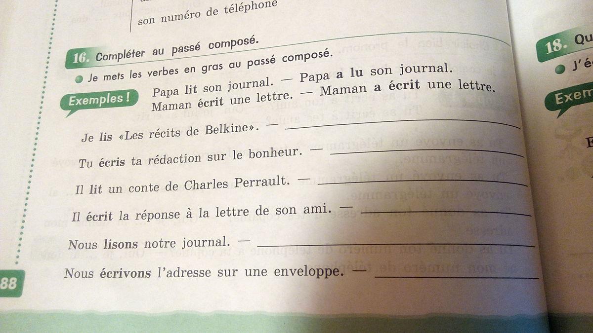 Помогите по французскому языку 5 класс, задание 10, 11, 16, фото прикреплено?