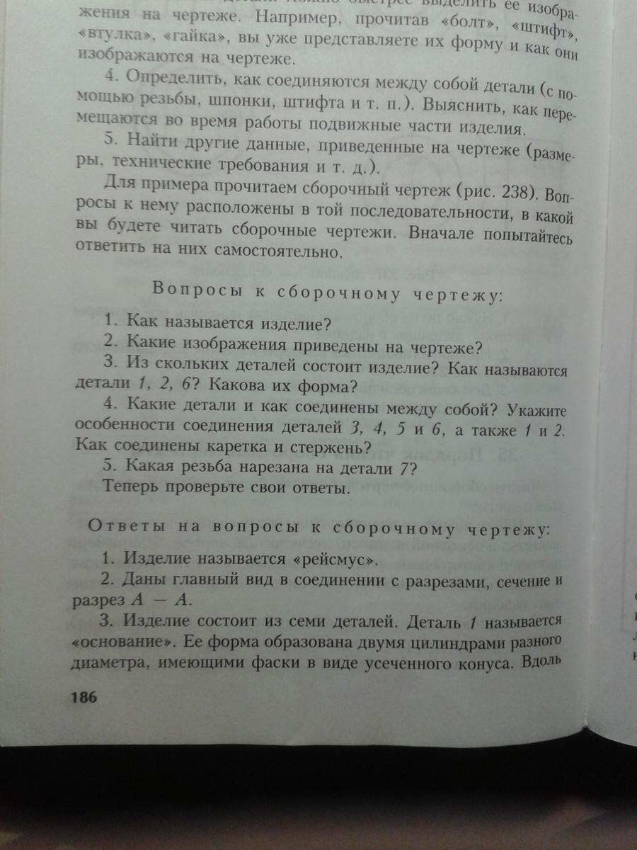 ПОМОГИТЕ прочитать сборочный чертеж на рисунке 248 придерживаясь последовательности данной в 35 параграфе?