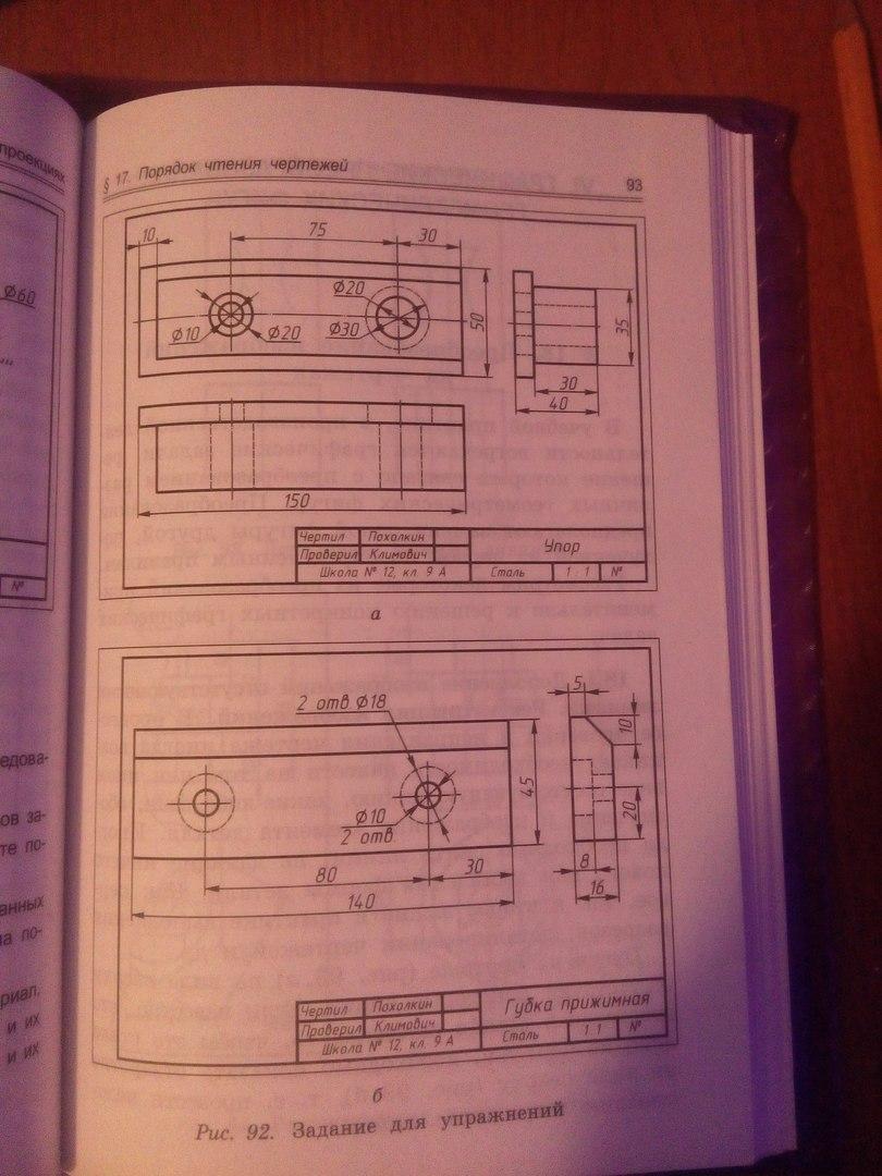 Помогите пожалуйста прочитать 2 чертежа?