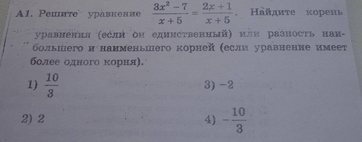 Помогите пожалуйста решить уравнение ?