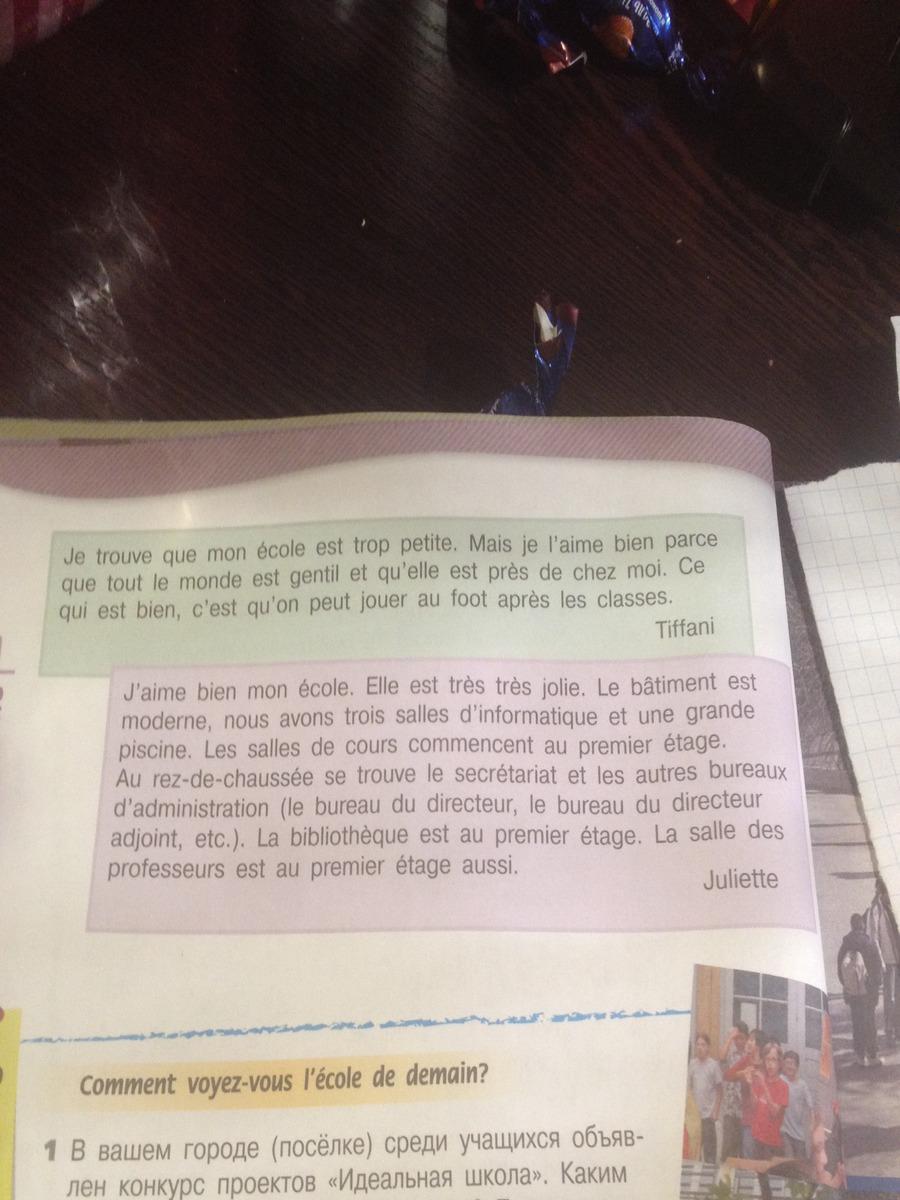Помогите с французским пожалуйста?