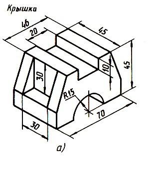 По аксонометрической проекции постройте чертеж предмета в необходимом количестве видов?