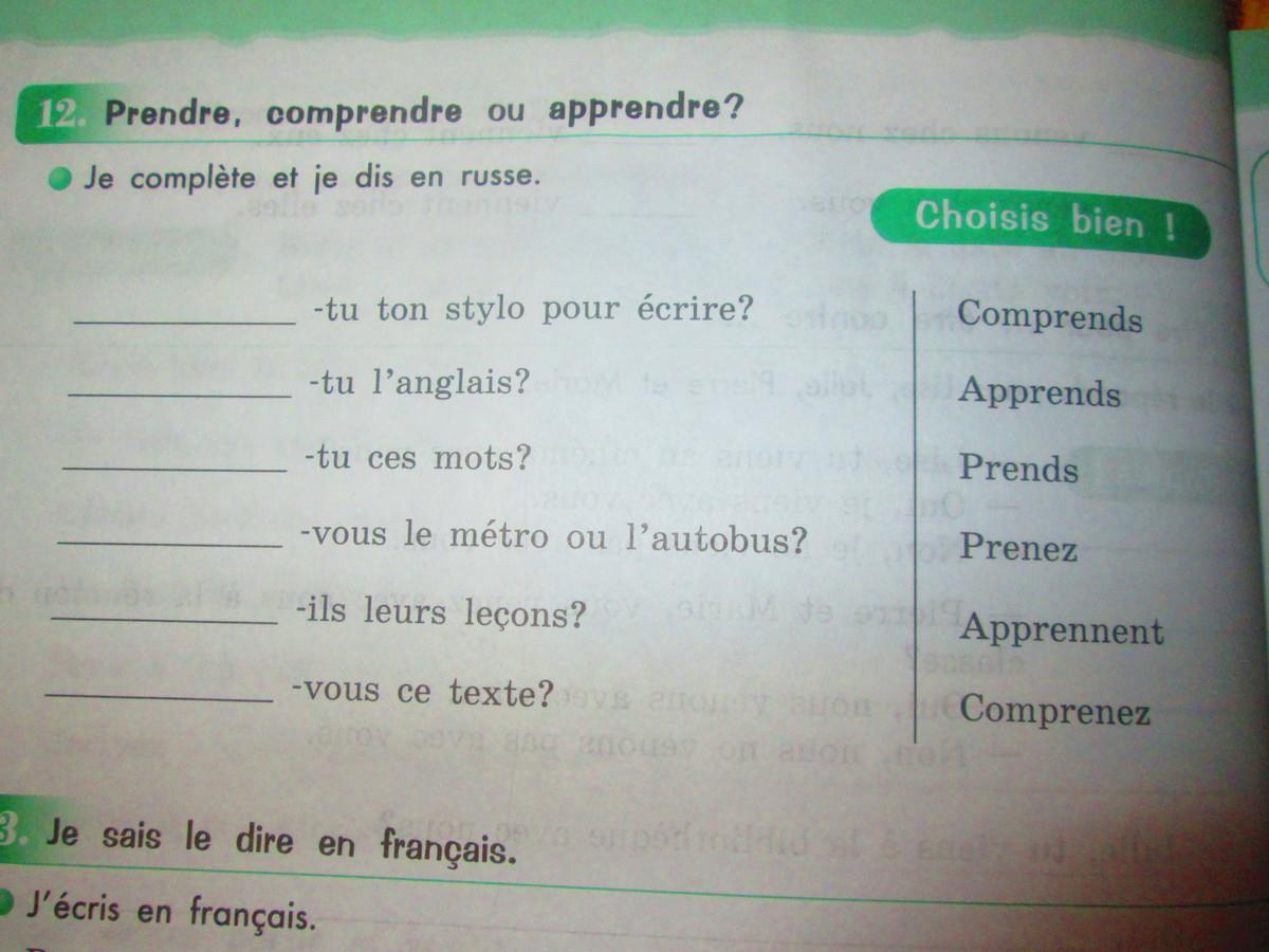 Помогите № 12 по французкому языку 5 класс?