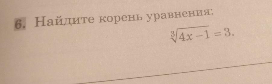 Помогите, пожалуйста, найдите корень уравнения?