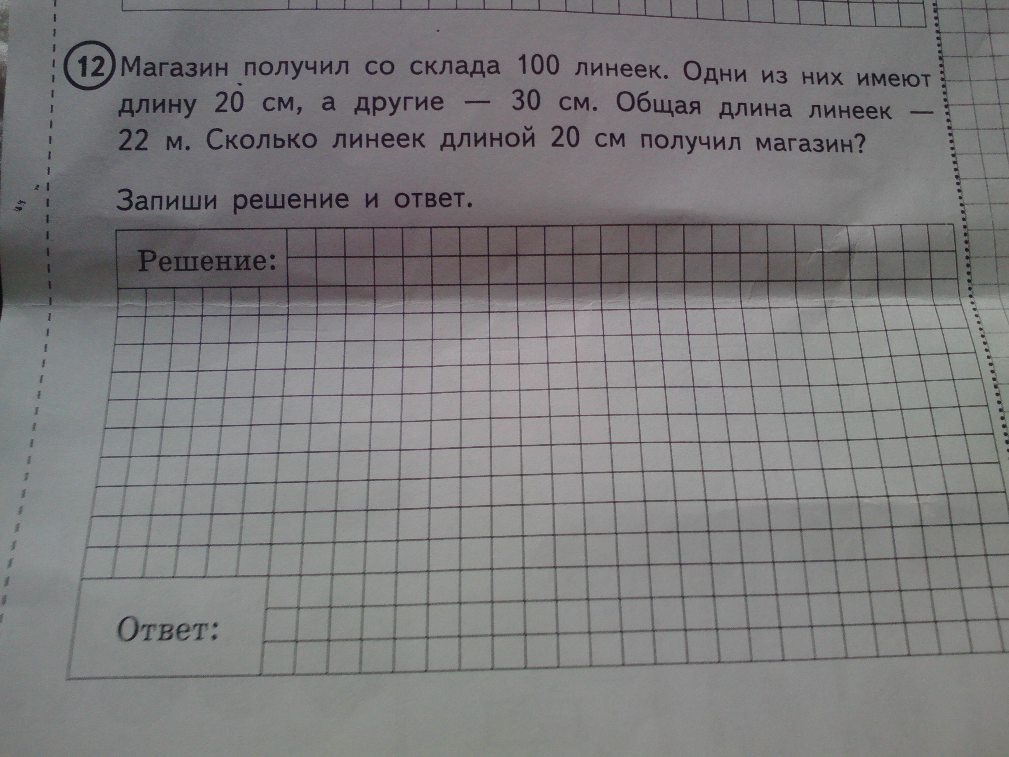 Магазин Получил Со Склада 100