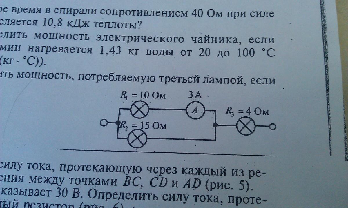 Определить мощность, потребляемую третьей лампой, если I1 = 3А?