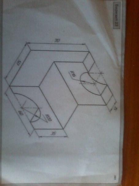 Помогите начертить чертеж 1 Вид сверху 2 Вид сбоку 3 Вид спереди?