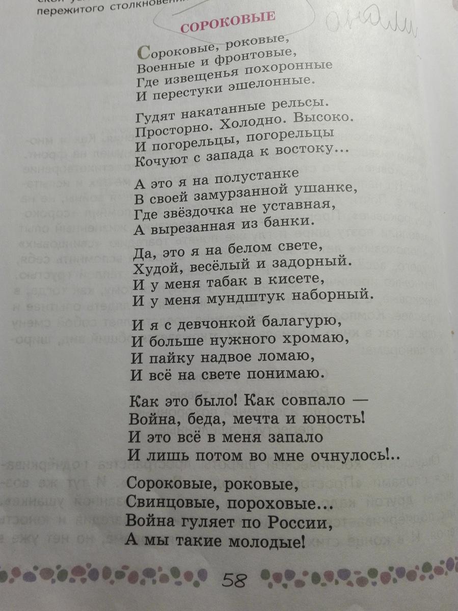 бы, стих сороковые картинки словами, тех