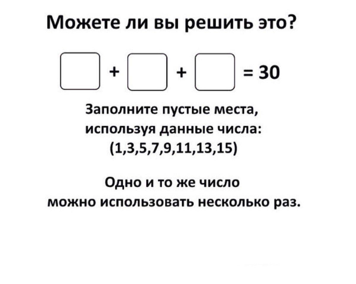 Заполните пустые места используя данные числа?
