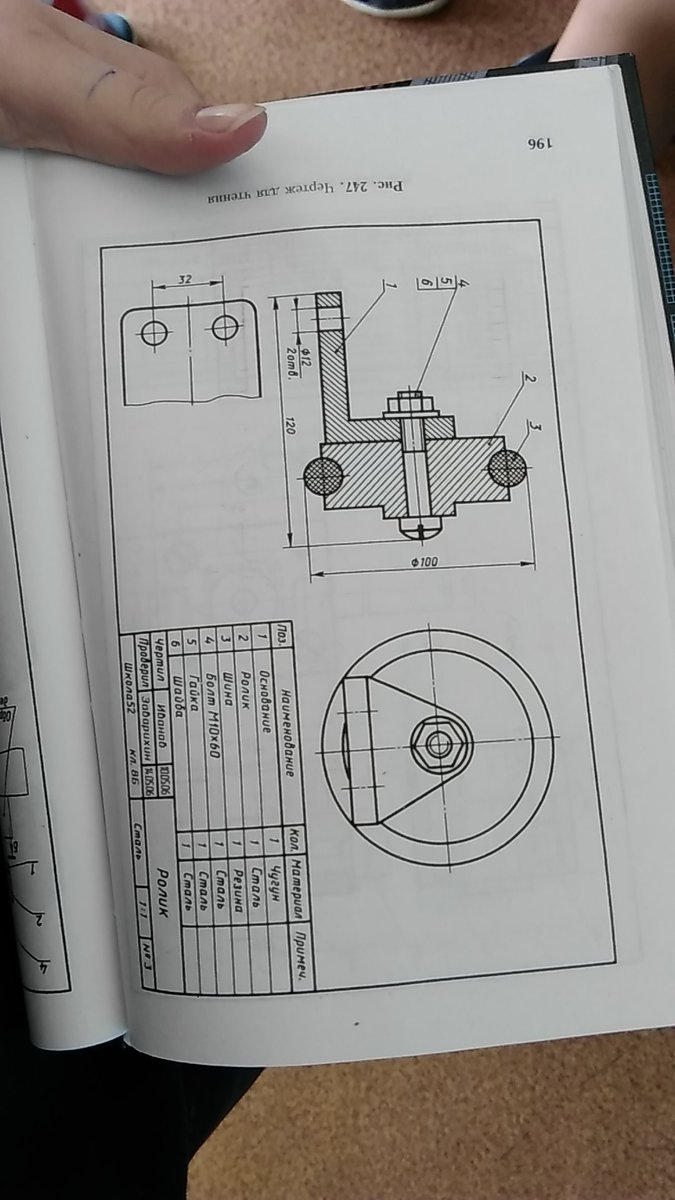 Пожалуйста помогите прочитать чертёж по плану Алгоритм чтения сборочного чертежа : Определить название изделия?