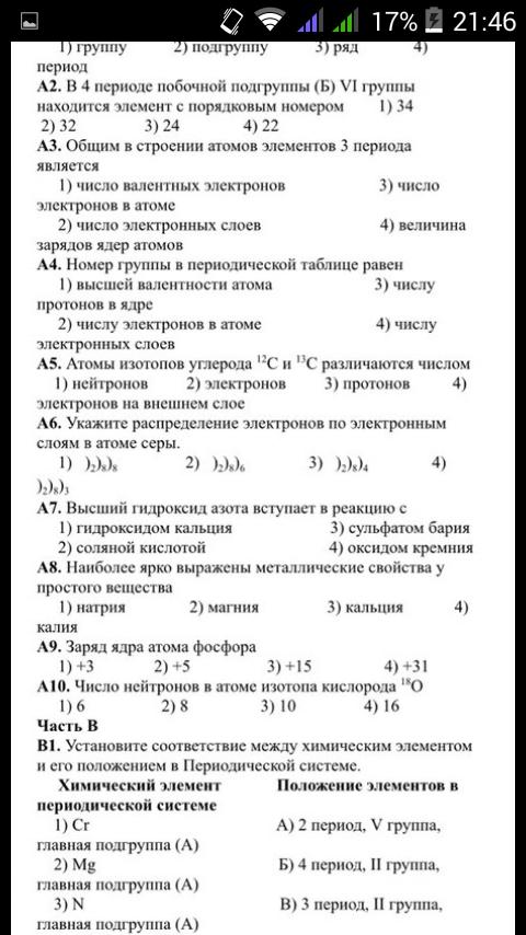 Помогите пожалуйста начало написала ниже А1)элементы с одинаковой высшей валентность и сходными свойствами образуют : 1 - группу 2 - подруппу 3 - ряд 4 - период?