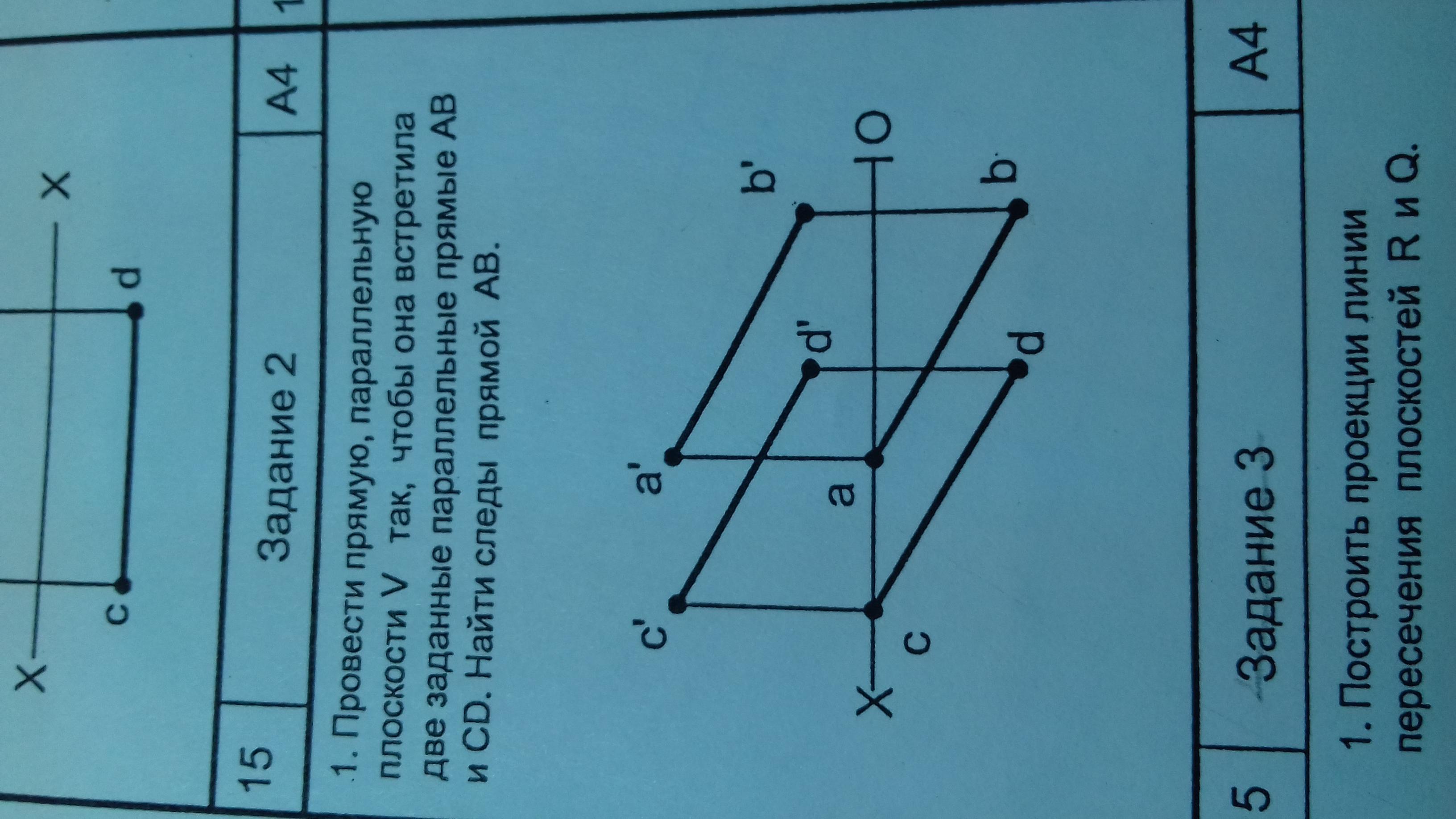 Провести прямую параллельную плоскости V, так чтобы она встретила две заданные параллельные прямые AB и CD?