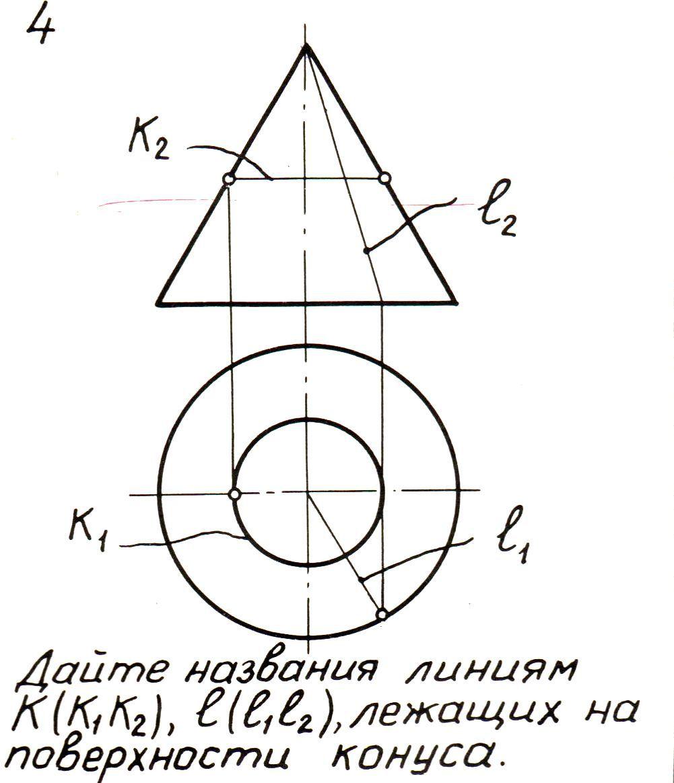 Назовите линии К1, К2, L1, L2l1 - образующая?