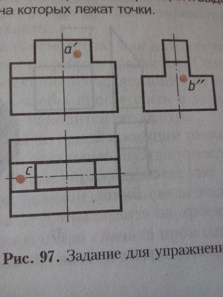1. Постройте недостающие проекции точек и обозначьте их буквами?