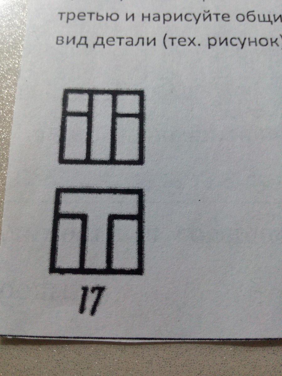 Помогите пожалуйста ПО заданным проекциями начертите третью и нарисуйте рисунок общий вид детали?