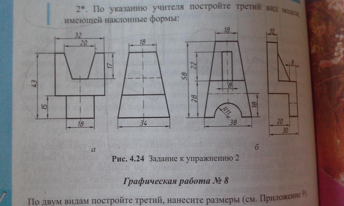 Нужна изометрия этих деталей?