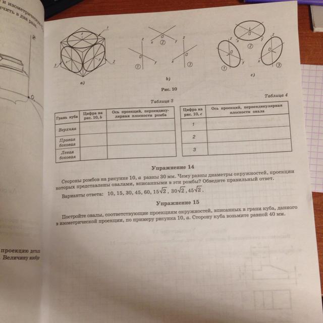 Помогите решить задание 14 и 15?