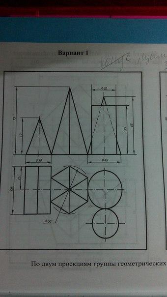 Помогите построить профильную плоскость и аксонометрическую проекцию этих фигур, все, кроме конуса?