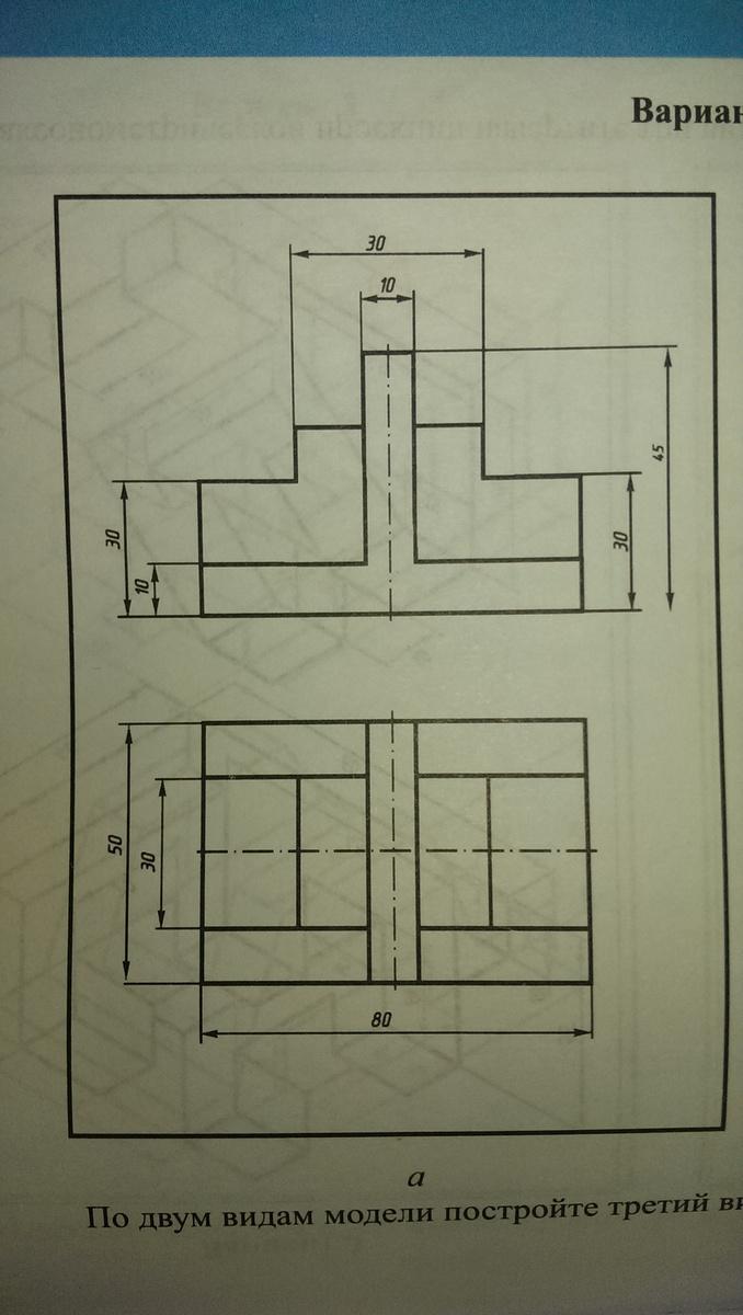 Кто может начетрить третий вид и изометрию, можно не по размерам, главное мне увидеть, как делать это))?
