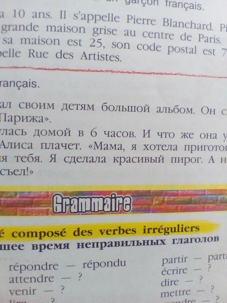 Помогите пожалуйста перевести на французский язык?