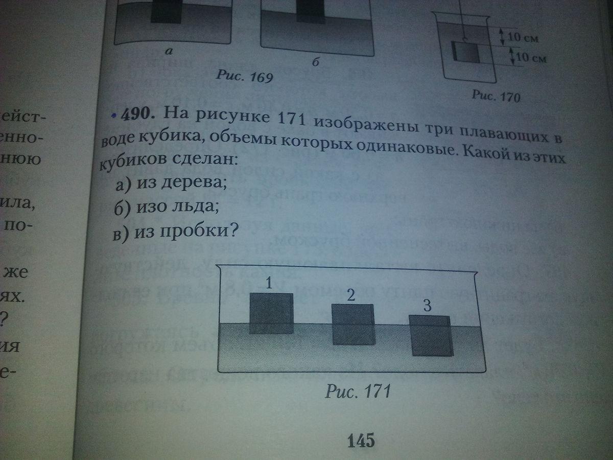 Помогите пожалуйста))) очень надо))) #490?