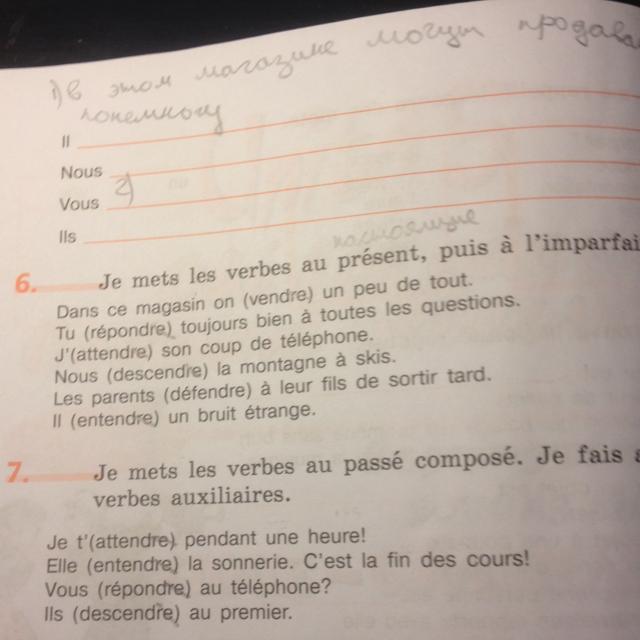 Номер 6 - 7 (6)написать эти же предложения в настоящем и прошедшем времени(незаконченное)?