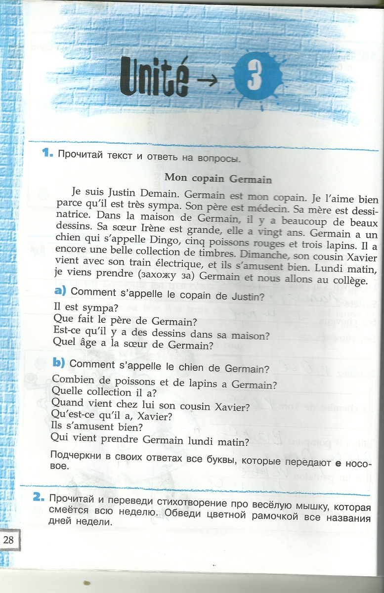 №1. Прочитай текст и ответь на вопросы?