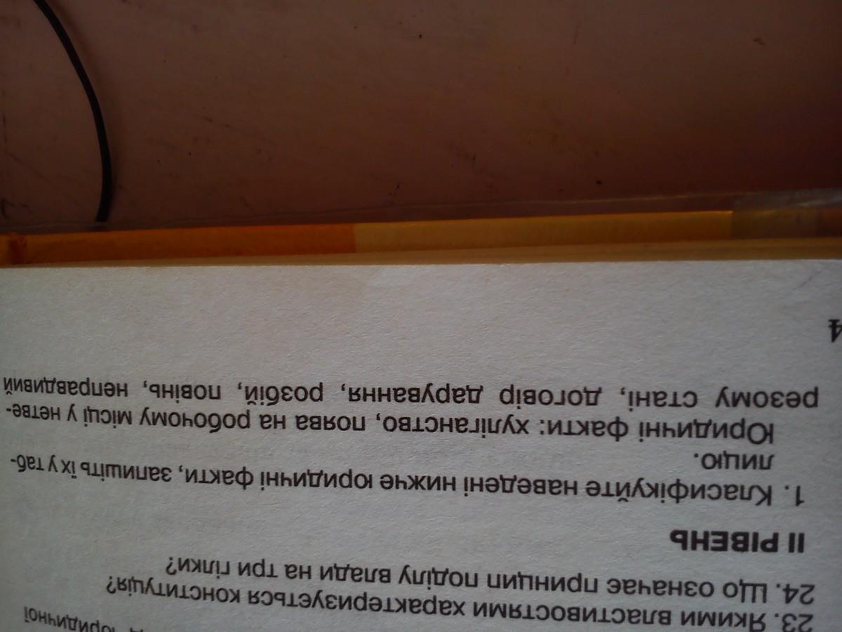 9 класс заполните таблицу срочно плыз заполнить нужно распределить слова из двух фоток?