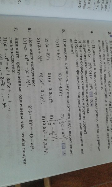 Помогите умоляю Задание номер 5 под цифрами 5, 6, 9?