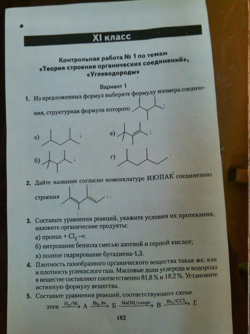 Помогите с химией 1 - 2 и 4 задание?