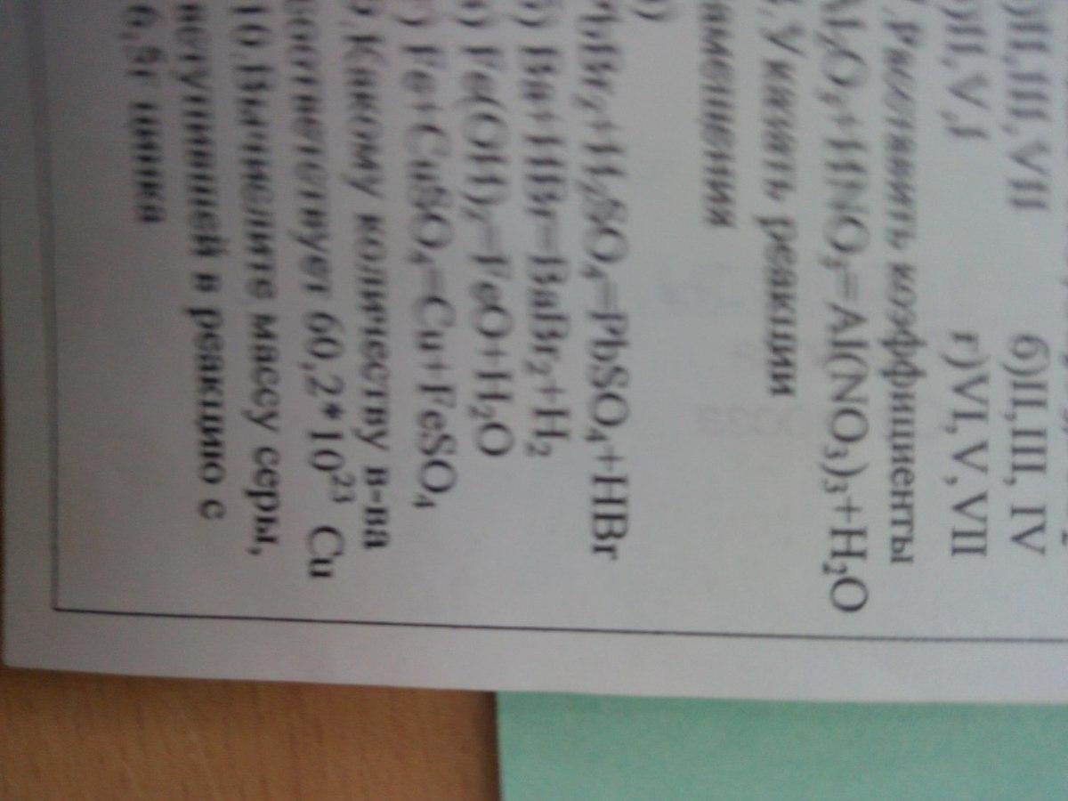 Где нужно выбрать просто буквы 6 8 А решить все остальное?