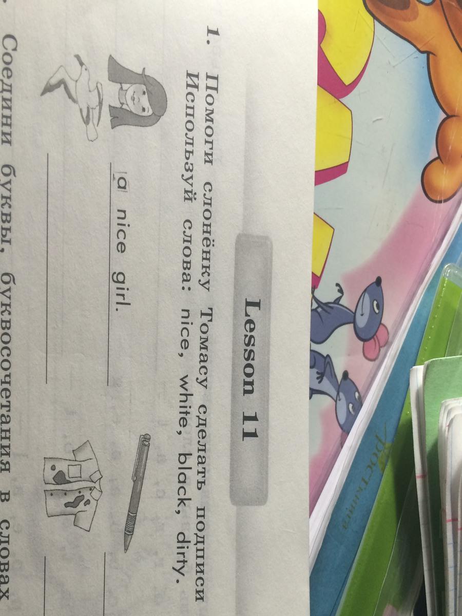 Помоги слонёнку Томасу сделать подписи к рисункам?