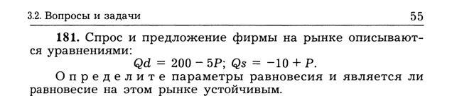 Вопрос на фото ; ) Только подробно является ли равновесие устойчивым при всех параметрах)?