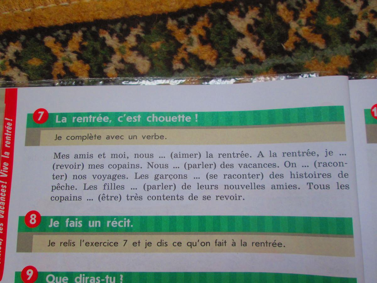 Задание № 7 по французскому языку , спасибо?