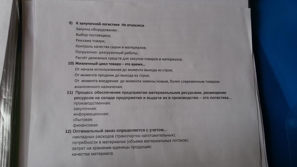 Помогите с тестом)пожалуйста)?