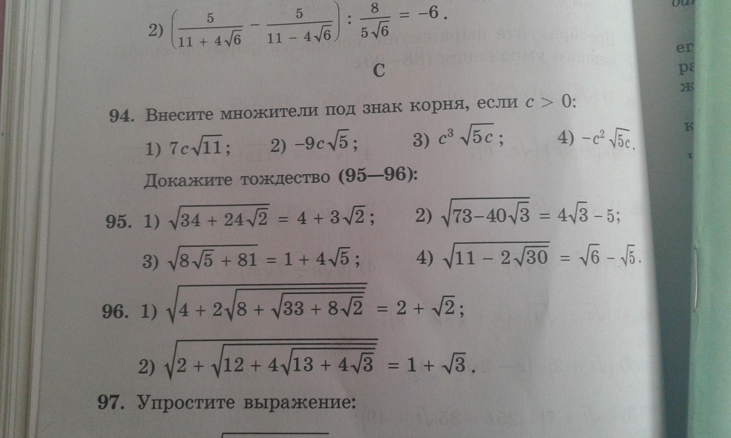 Номер 95, 96 помогите пожалуйста кто нибудь пожалуйста помогите пожалуйста мне?