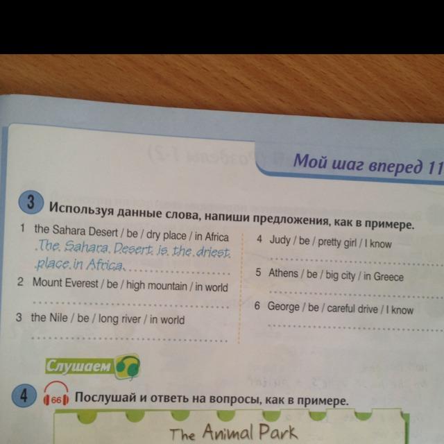 Используя данные слова, напиши предложения, как в примере?