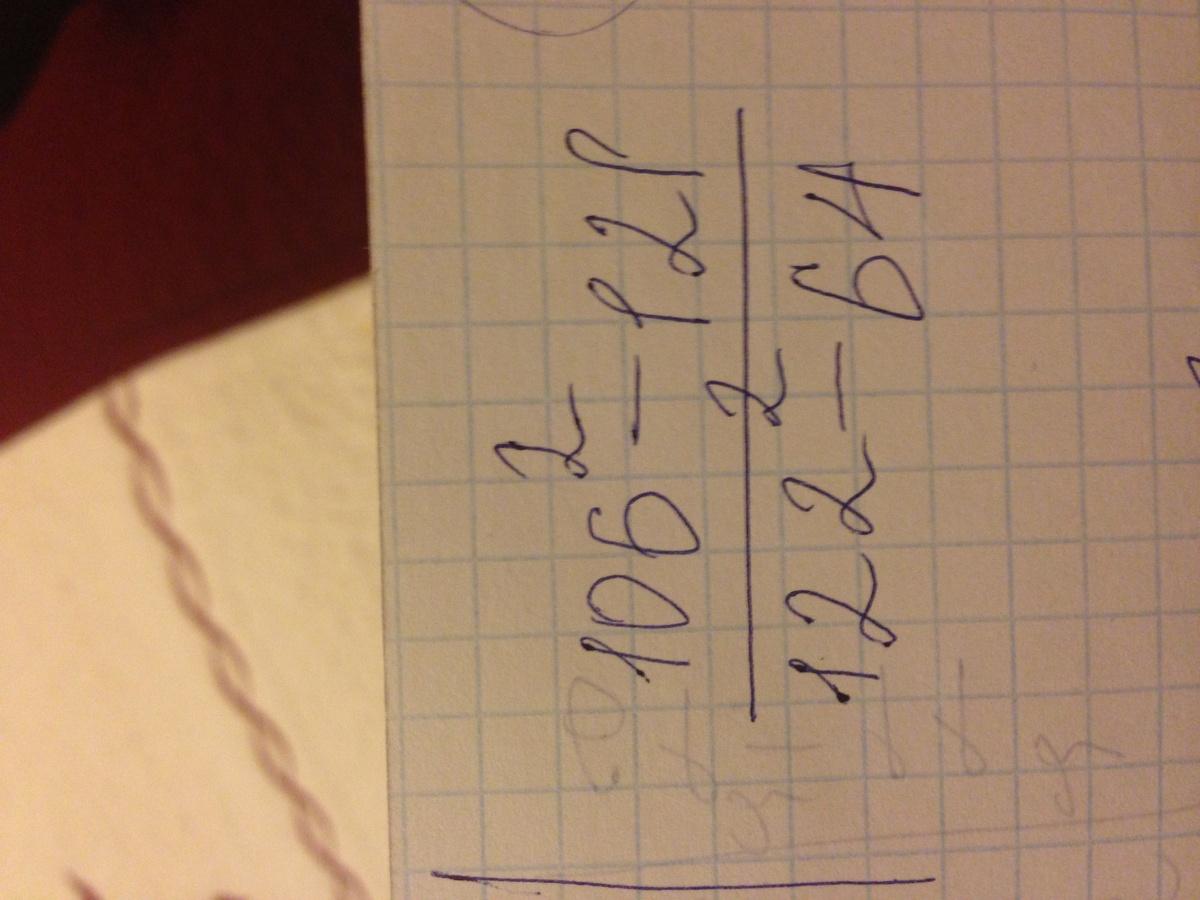 Помогите с алгеброй, задание вычислите?
