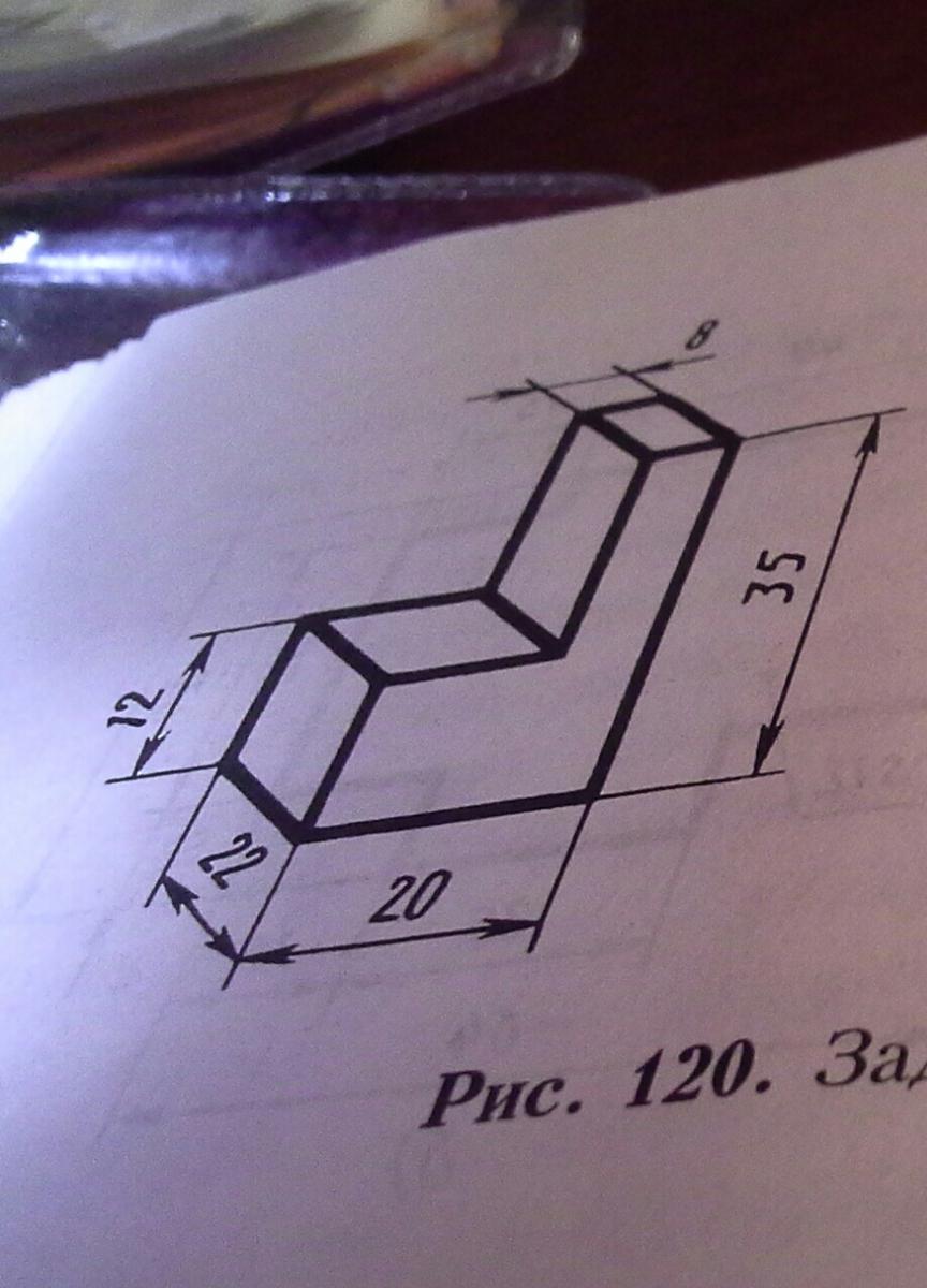 Постройте по аксонометрической проекции рис 120 три вида детали и нанести размеры?
