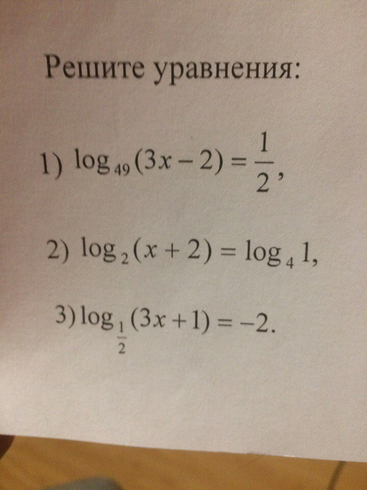 Пожалуйста помогите решить уравнения, очень нужно, завтра контрольная?