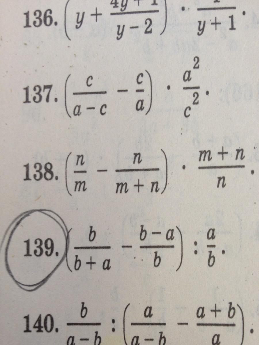 Помогите пожалуйста решить номер 139 и номер 164?