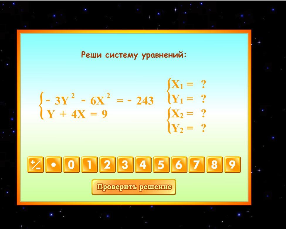 Решение систем уравнений второй степени?