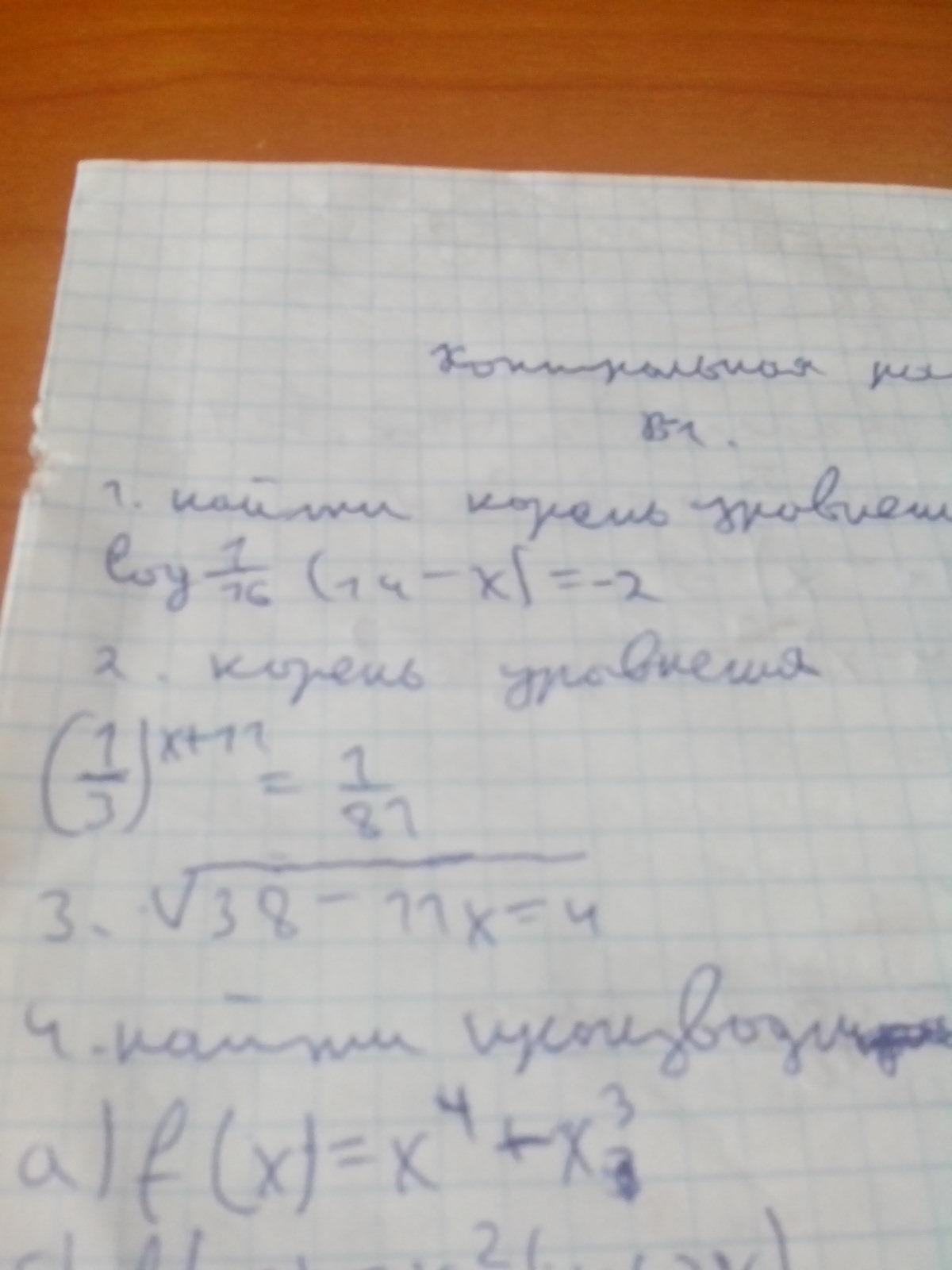 Помогите решить 1 корень уравнения и 2?