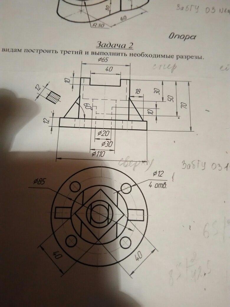 Помогите тупому человеку выполнить данное задание (построить третий вид и выполнить разрезы)?
